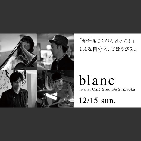 blancLiveCafe20131215fb.jpg